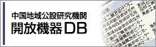 開放機器DB