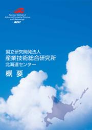 産総研北海道センター概要書(PDF)