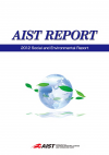 Front cover of AIST Report 2012