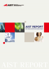 Front cover of AIST Report 2014
