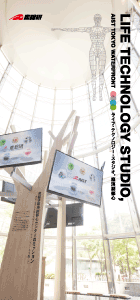 Image:Life Technology Studio, AIST Tokyo Waterfront