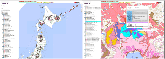 Figure of new research results Geological Survey of Japan