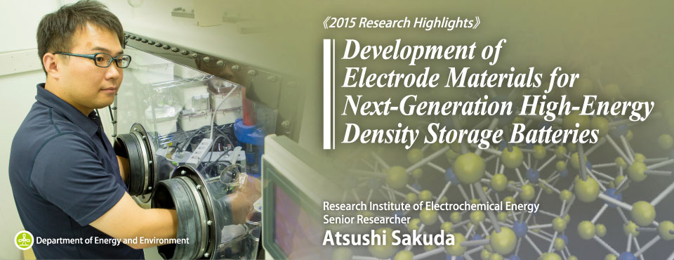 2015 Research Highlights, Development of Electrode Materials for Next-Generation High-Energy Density Storage Batteries
