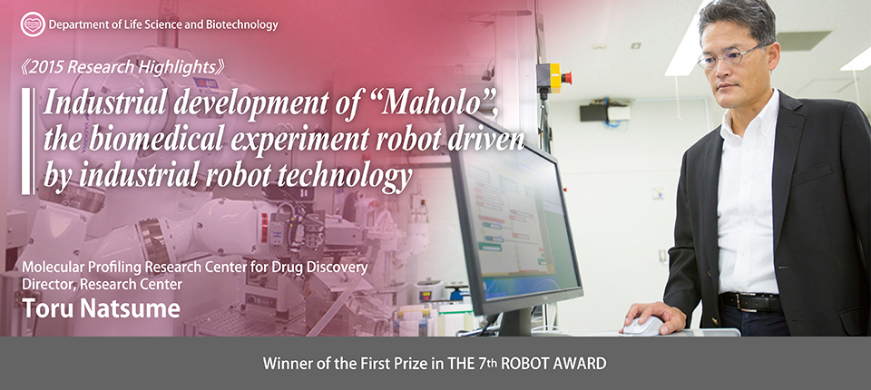 "2015 Research Highlights, Industrial development of ""Mahoro"", the biomedical experiment robot driven by industrial robot technology"