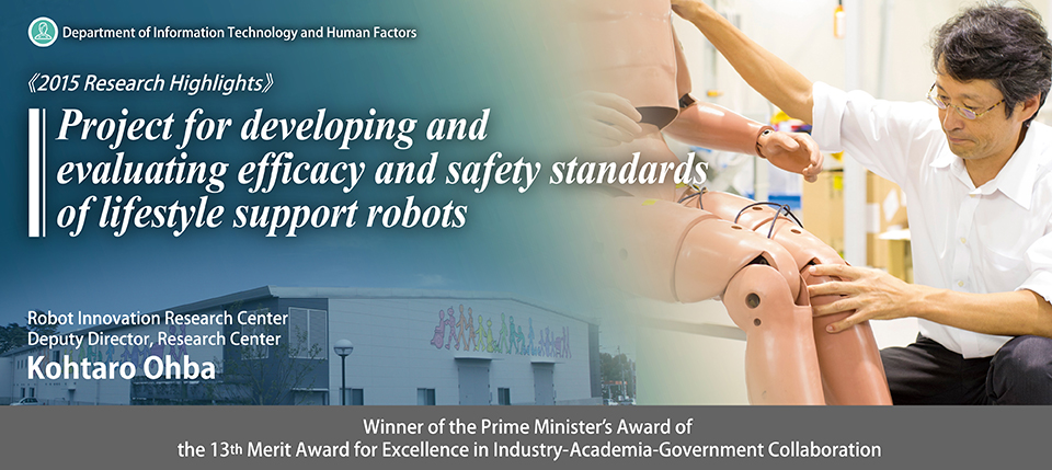 2015 Research Highlights, Project for developing and evaluating efficacy and safety standards of lifestyle support robots
