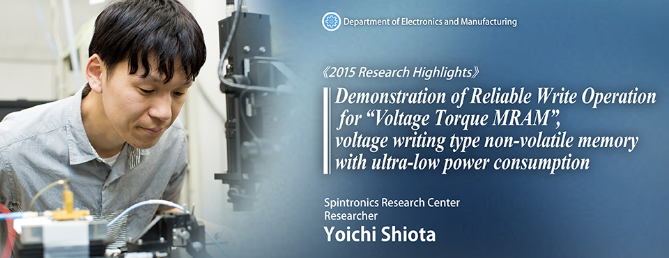 "2015 Research Highlights, Demonstration of Reliable Write Operation for ""Voltage Torque MRAM"", voltage writing type non-volatile memory with ultra-low power consumption"