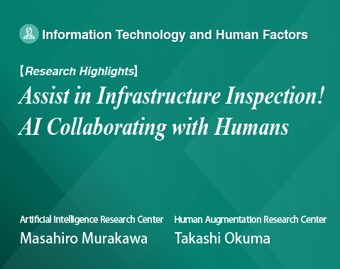 Assist in Infrastructure Inspection! AI Collaborating with Humans