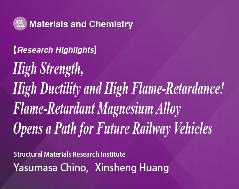 Research Highlights, High Strength, High Ductility and High Flame-Retardance! Flame-Retardant Magnesium Alloy Opens a Path for Future Railway Vehicles