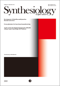 Synthesiology - Vol.8 No.3 2014