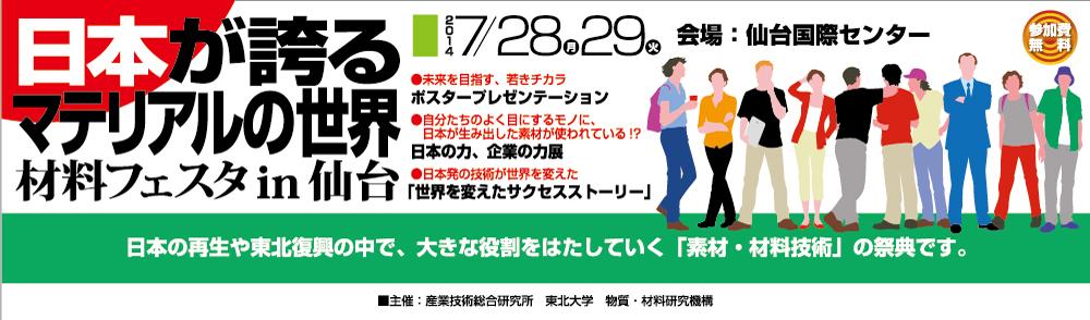 日本が誇るマテリアルの世界 材料フェスタin仙台へのリンク