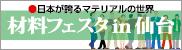 材料フェスタin仙台のサムネイル画像