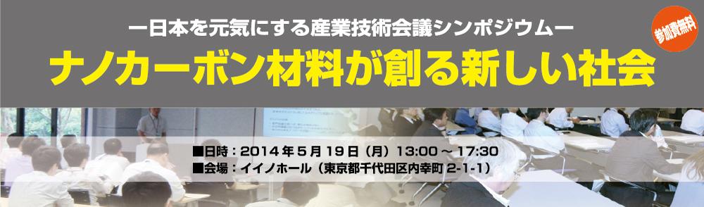 日本を元気にする産業技術会議シンポジウム「ナノカーボン材料が創る新しい社会」(5/19開催)