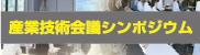日本を元気にする産業技術会議シンポジウム「ナノカーボン材料が創る新しい社会」(5/19開催)のサムネイル画像