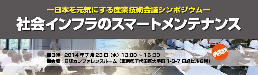 日本を元気にする産業技術会議シンポジウム「社会インフラのスマートメンテナンス」へのリンク