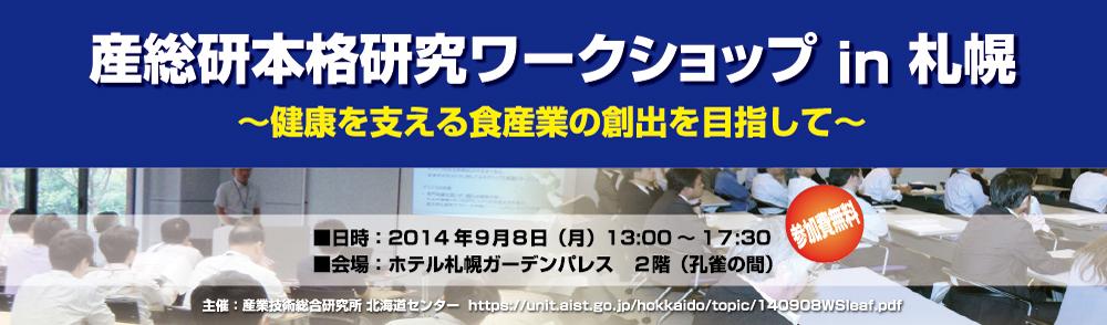 産総研本格研究ワークショップ in札幌(北海道センター)へのリンク