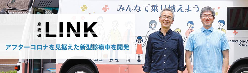 産総研LINKに掲載:エックス線診療車