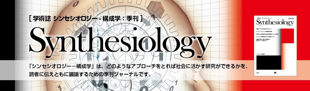 学術誌 Synthesiology(シンセシオロジー)へのリンク