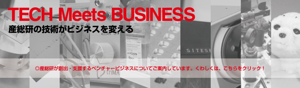 産総研が創出するベンチャービジネス紹介コンテンツへのリンク