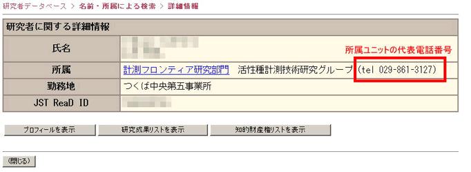 研究者DBマニュアル(研究者の詳...