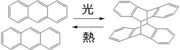 アントラセン説明図