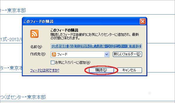 RSSフィードの購読方法
