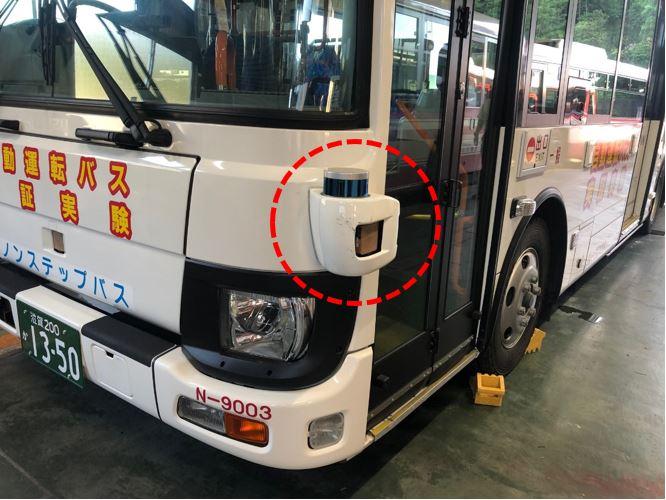 接触のあったバスの張り出したセンサ部分の画像
