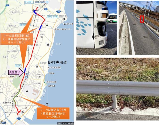バスの実証走路と事案発生個所の画像