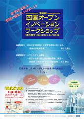 第4回四国オープンイノベーションワークショップin徳島へのリンク