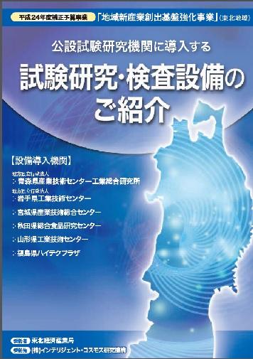試験研究・検査設備のご紹介 表紙