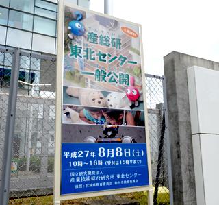 産総研東北センター一般公開_入り口画像