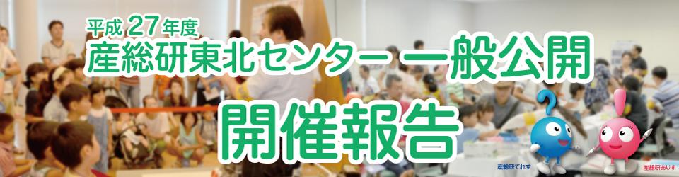 平成27年8月8日(土)10時~16時 産総研東北センター一般公開