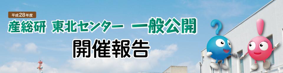 平成28年7月30日(土)10時~16時 産総研東北センター一般公開