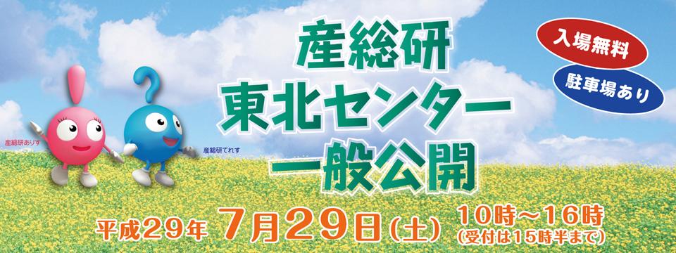 平成29年7月29日(土)10時~16時 産総研東北センター一般公開