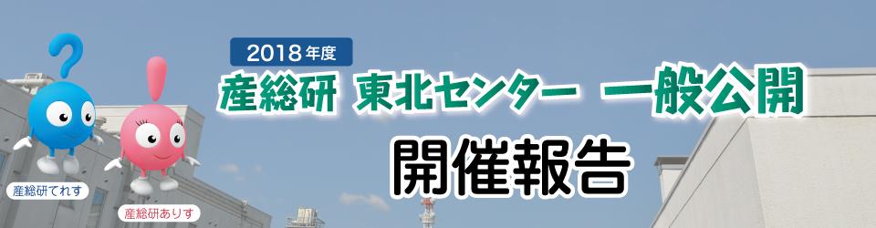 2018年8月4日(土)10時~16時 産総研東北センター一般公開