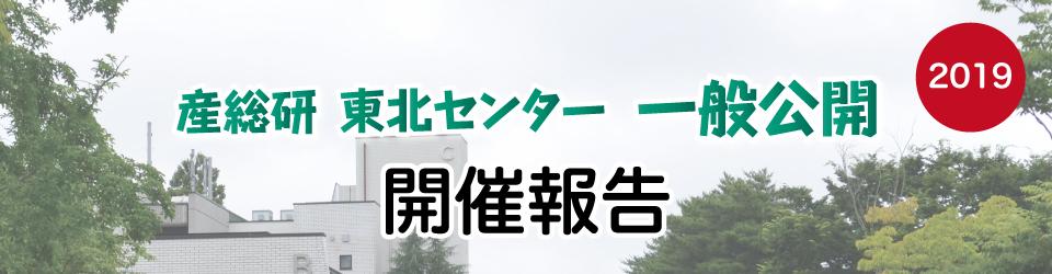 2019年7月14日(日)9時~16時 産総研東北センター一般公開